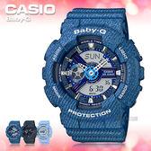 CASIO 卡西歐 手錶專賣店 BABY-G BA-110DC-2A2 DR 女錶 橡膠帶 耐衝擊構造 LED照明 世界時間