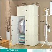 衣櫃簡約現代經濟型組裝塑料衣櫥臥室組合儲物櫃宿舍簡易收納櫃子【深8門5格1掛】