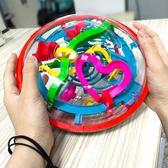 3d立體迷宮球魔方小學生迷你重力迷宮玩具走珠兒童益智魔幻智力球YYS    易家樂