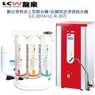 【LCW】數位單熱桌上型開水機+彩鋼架逆滲透純水機(LC-007A+LC-R-397)