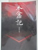【書寶二手書T7/一般小說_AU3】木盒記_賈彥勇