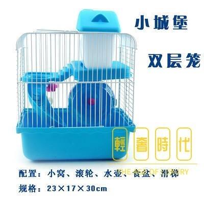 倉鼠籠子金絲熊窩別墅雙層小城堡鼠飼養籠【輕奢時代】