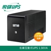 飛碟 1.5KVA UPS (在線互動式) -含穩壓+USB監控軟體+LCD大面板