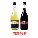 純釀醋系列,任選2瓶(蛋糕/蜂蜜/花粉/蜂王乳/蜂膠/蜂產品專賣)【養蜂人家】