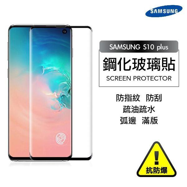 保護貼 玻璃貼 抗防爆 鋼化玻璃膜 SAMSUNG Galaxy S10 Plus 弧面滿版 螢幕保護貼