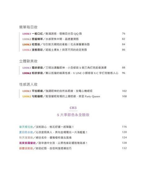 (二手書)Oh!My 立體無瑕4K女神妝:5大季節色系+7大基礎全臉妝+16款變化技巧妝效..