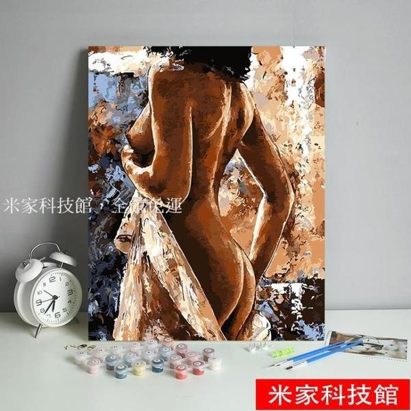 數字油畫 數字油畫diy填充人體藝術半裸女人物臥室涂色成年手工填色油彩畫 米家WJ