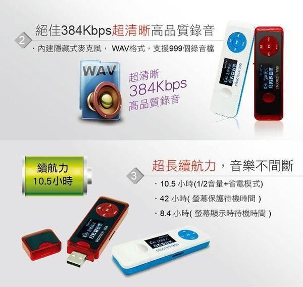 【免運費+回饋特販】人因 MP3 草莓戀人 UL432 CR MP3 8GB 隨身聽-白藍X1★支援LINE-IN★可擴充記憶卡★