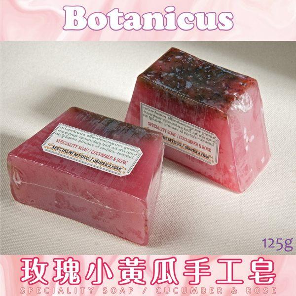 捷克香氛【菠丹妮Botanicus】 玫瑰小黃瓜手工皂 125g梯型