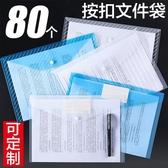 加厚a4文件袋透明按扣商務款40個裝塑料檔案袋學生用