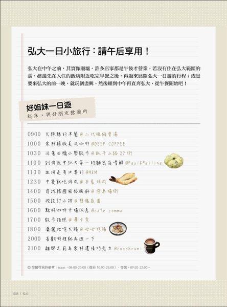 (二手書)我不管!沒錢也要去首爾玩(2):豬V的首爾一日小旅行 嚴選首爾5大潮流區..
