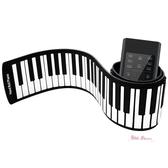 電子琴 手捲鋼琴鍵盤加厚專業版初學者練習便攜式摺疊電子鋼琴T
