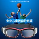 專業兒童籃球體育眼鏡 戶外運動防霧抗衝撞青少年護目鏡 需自行配近視鏡片L054