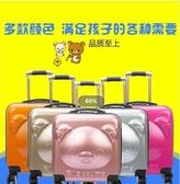 卡通兒童行李箱小熊拉桿箱小黃鴨密碼箱18寸20寸印 花樣年華