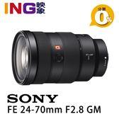 【現貨】SONY FE 24-70mm F2.8 GM 索尼公司貨 全片幅 E接環