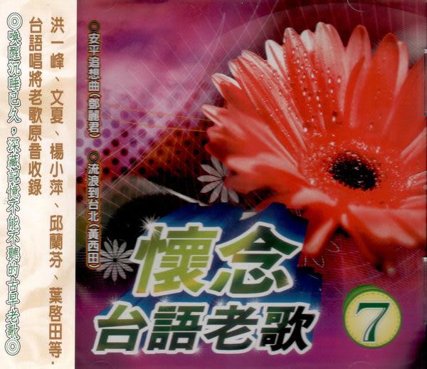 懷念台語老歌 7 原音收錄 CD (音樂影片購)
