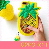 【萌萌噠】歐珀 OPPO R11  創意減壓 捏捏鳳梨 液體流沙保護殼 全包矽膠軟殼 手機殼 同款掛繩