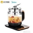 養生壺 美的養生壺家用多功能全自動加厚玻璃壺辦公室小型花茶煮茶器水壺 MKS韓菲兒