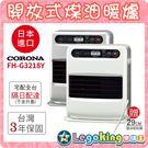 【樂購王】 CORONA 預購《FH-G...