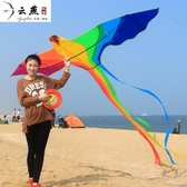 濰坊雲燕七彩鳳凰風箏微風平穩好飛大型高檔成人兒童易飛風箏線輪滿天星