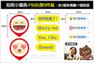 幸福朵朵*【活動拍照小道具-FB(B)款9件組】互動更有趣!婚禮畢業尾牙打卡按讚必備!