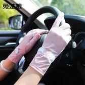 遮陽短款手套女士開車透氣防滑觸摸屏防曬冰絲袖套長手套薄款 露露日記