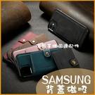 三星 A42 A52 A32 5G A51 A71 5G 背蓋磁吸 卡夾 可拆卸 手機殼 防滑 悠遊卡套 商務兩用殼 手機背面插卡