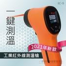 紅外線測溫槍【EC-13】【2021年新...