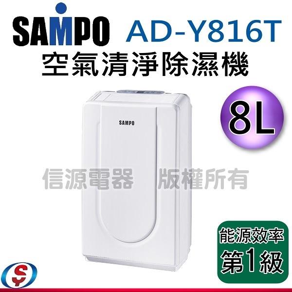 【信源】 8公升 【SAMPO空氣清淨除濕機】AD-Y816T