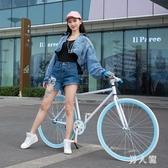 自行車單車倒剎車實心胎女士中學生男士青少年女生騎行男女腳踏車 PA8024『男人範』