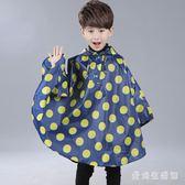 雨衣兒童帶書包女童韓版小學生雨披小孩防水透氣斗篷雨披 LJ225『愛尚生活館』