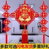 高檔中國結掛件福字對聯客廳大號家居壁掛裝飾平安春節 花樣年華YJT