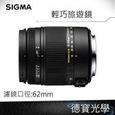 SIGMA 18-250mm f3.5-6.3mm DC MACRO OS HSM 防手震旅遊鏡 德寶光學 免運‧恆伸公司貨