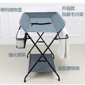 尿布台嬰兒護理台多功能收納折疊操作台按摩洗澡撫觸台寶寶換尿片