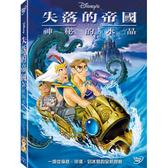 【迪士尼動畫】失落的帝國:神秘的水晶-DVD