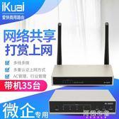路由器 愛快iKuai M20Q25路由器 無線家用穿墻高速wifi大功率迷你弱電箱 阿薩布魯