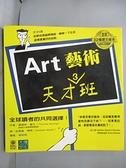 【書寶二手書T6/藝術_ETD】Art藝術天才班_湯瑪斯.霍文, 麥斯柯