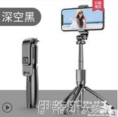 自拍桿自拍桿通用型迷你自排三腳架適用華為蘋果x小米手機8p拍照神器干xr棒 伊蒂斯