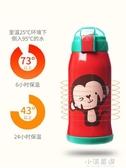 兒童保溫杯帶吸管兩用不銹鋼水壺小學生幼兒園防摔寶寶水杯『小淇嚴選』