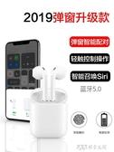 無線藍芽耳機雙耳式適用小米oppor17華為nova3/4 p30p20蘋果7iphone通用8p 探索先鋒