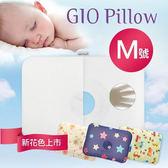 GIO Pillow 超透氣護頭型枕-M號【單枕套組】【佳兒園婦幼館】