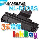 SAMSUNG ML-D108S 環保相容碳粉匣ㄧ組三支【適用】ML-1640/1640