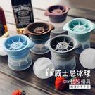 冰球模具威士忌冰塊矽膠冰格製凍冰塊模具盒帶蓋家用調酒
