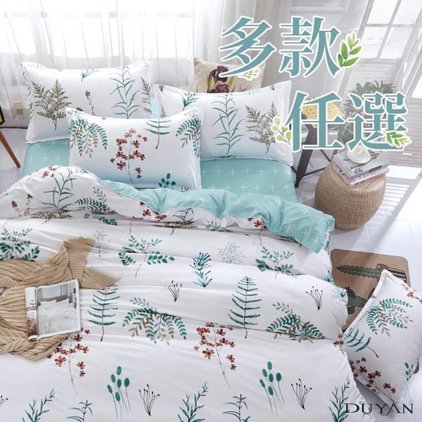 舒柔棉單人床包二件組-多款任選 竹漾 單人3.5X6.2尺(不含被套) 文青質感