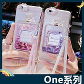 HTC One A9 水鑽香水瓶保護套 軟殼 附水晶掛繩 閃亮貼鑽 流沙全包款 矽膠套 手機套 手機殼