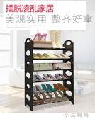 可拆裝單人寢室簡易鞋架多層家用收納組裝鞋櫃經濟型現代簡約 小艾時尚.NMS