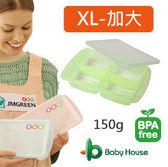 【愛吾兒】JMGreen 新鮮凍RRE副食品冷凍儲存分裝盒XL-加大