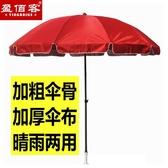 盈佰客大號戶外遮陽傘太陽傘擺攤傘沙灘傘定做印刷定制廣告傘3米 遇見生活HM