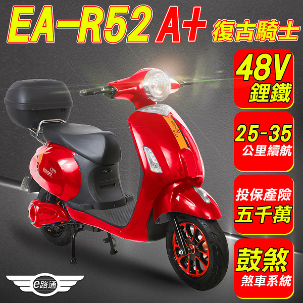 客約【e路通】EA-R52A+ 復古騎士 48V鋰鐵電池 500W 極亮大燈 液晶儀表 電動車 (電動自行車)