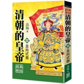 清朝的皇帝(四)走向式微【經典新版】